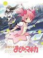 魔法少女まどか☆マギカ 1 【完全生産限定版】【Blu-ray】