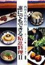 西川玄房和尚の誰にでもできる精進料理(2)