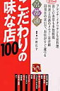 京都通こだわりの味な店100
