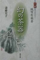 小説・織田有楽斎 幻の茶器