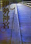 伊勢神宮 (日本の古社) [ 三好和義 ]