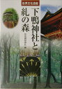 【送料無料】下鴨神社と糺の森