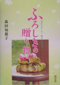 【送料無料】ふろしきの贈り物