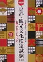 京都・観光文化検定試験改訂版