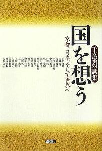 【送料無料】国を想う [ 千宗室(15世) ]