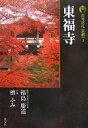 古寺巡礼京都(3)新版 東福寺
