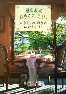【楽天ブックスならいつでも送料無料】緑の庭にいやされたい!東京とっておきのおいしい店
