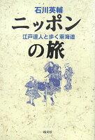 【バーゲン本】ニッポンの旅 江戸達人と歩く東海道