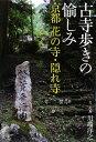 【送料無料】古寺歩きの愉しみ [ 川端洋之 ]