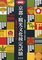 【送料無料】京都・観光文化検定試験増補版 [ 京都商工会議所 ]