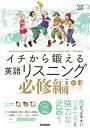 イチから鍛える英語リスニング 必修編 CD2枚&別冊「トレー...