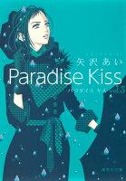 Paradise Kiss(vol.3)