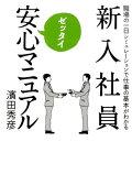 新入社員ゼッタイ安心マニュアル