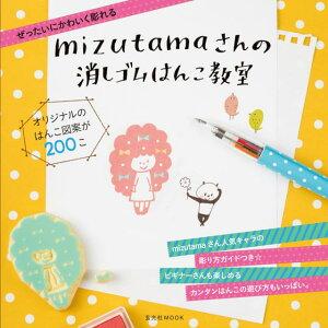 【送料無料】mizutamaさんの消しゴムはんこ教室 [ mizutama ]