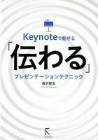 Keynoteで魅せる「伝わる」プレゼンテーションテクニック