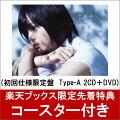 【楽天ブックス限定先着特典】真っ白なものは汚したくなる (初回仕様限定盤 Type-A 2CD+DVD) (コースター付き)