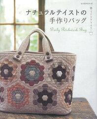 【バーゲン本】ナチュラルテイストの手作りバッグ [ ムック版 ]