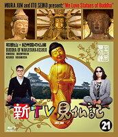 新TV見仏記21和歌山・紀州路の仏編【Blu-ray】