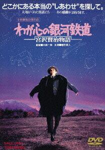 わが心の銀河鉄道 宮沢賢治物語画像