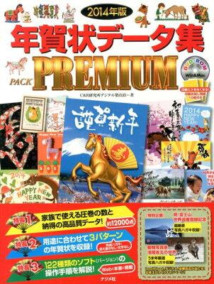 【送料無料】年賀状データ集PACK PREMIUM(2014年版) [ C&R研究所 ]