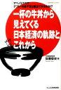 一杯の牛丼から見えてくる日本経済の軌跡とこれから新版 アベノ...
