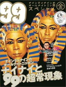 【送料無料】ナインティナインのオールナイトニッ本 スペシャル 金 (vol.4G)
