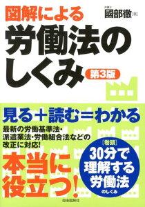 【送料無料】図解による労働法のしくみ第3版 [ 國部徹 ]