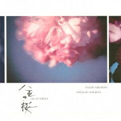 【送料無料】NHK大河ドラマ オリジナル・サウンドトラック 「八重の桜」3 [ 坂本龍一・中島ノブ...
