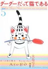 【楽天ブックスならいつでも送料無料】グーグーだって猫である(5) [ 大島弓子 ]