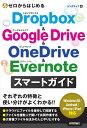 ゼロからはじめる Dropbox & Google Drive & OneDrive & Evernote スマートガイド [ リンクアップ ]