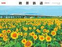 絶景鉄道カレンダー(2020) ([カレンダー])