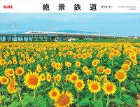 絶景鉄道カレンダー(2020)