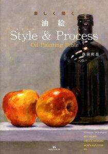 楽しく描く油絵Style & Process [ 森田和昌 ]
