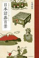 【バーゲン本】日本詰碁百景ー名所をたどって強くなる