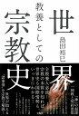 教養としての世界宗教史 [ 島田 裕巳 ]
