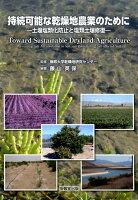 持続可能な乾燥地農業のために