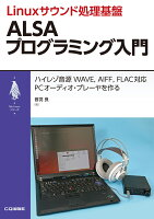 Linuxサウンド処理基盤 ALSAプログラミング入門