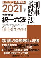 2021年版 司法試験&予備試験 完全整理択一六法 刑事訴訟法