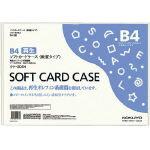 ソフトカードケース(環境対応)B4