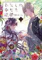 わたしの幸せな結婚 三(3)
