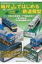 楽天 鉄道模型
