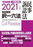 2021年版 司法試験&予備試験 完全整理択一六法 民事訴訟法
