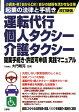 運転代行・個人タクシー・介護タクシー開業手続き・許認可申請実践マニュアル改訂新版