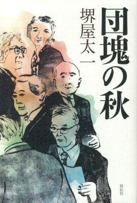 【送料無料】団塊の秋 [ 堺屋太一 ]
