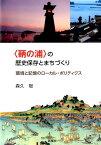 〈鞆の浦〉の歴史保存とまちづくり 環境と記憶のローカル・ポリティクス [ 森久聡 ]