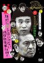 ダウンタウンのガキの使いやあらへんで!!(祝)DVD20巻発...