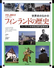 世界史のなかのフィンランドの歴史