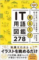 見るだけIT用語図鑑278
