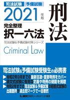 2021年版 司法試験&予備試験 完全整理択一六法 刑法