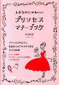 プリンセス・マナーブック